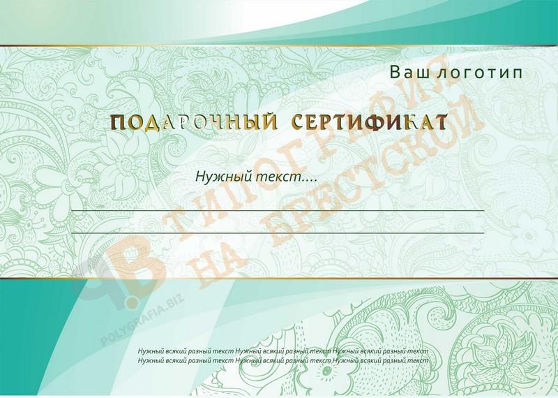 Акции типографии на брестской, скидки на полиграфию в москве на календари, визитки, подарочные сертификаты, брошюры.