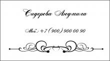 Заказ индивидуального дизайна и печать визиток