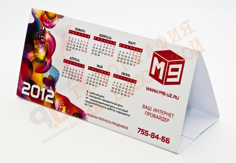 Настольные Календари 2014